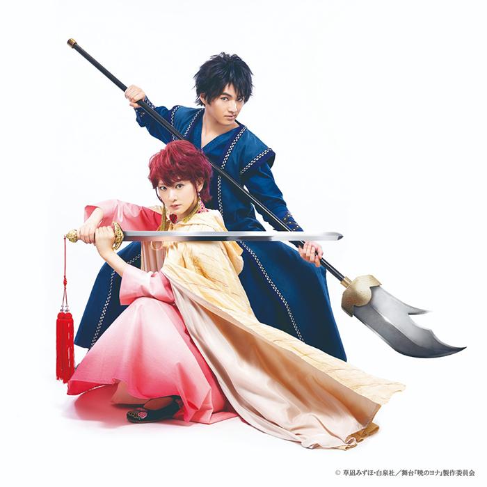 舞台「暁のヨナ」出演の生駒里奈と矢部昌暉(DISH//)、2ショットビジュアル公開!
