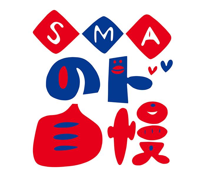 土屋太鳳、奥田民生、PUFFYら出演決定! 12/7にZeep Fukuoka復活こけら落としで「SMAのド自慢」開催!