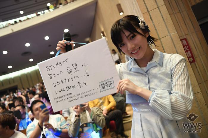 【ライブレポート】STU48が豪雨災害の復興を願った「チャリティーコンサート」東京公演を開催!瀧野由美子のサックスで『瀬戸内の声』を全員で披露!!