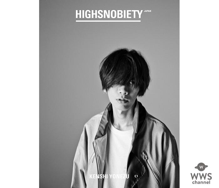 米津玄師、初のファッション誌カバー!雑誌「HIGHSNOBIETY JAPAN」発売!!