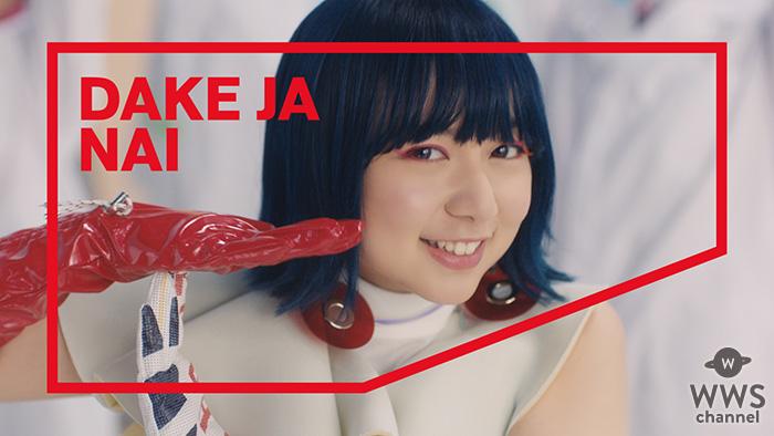 創立100周年を迎えたテイジン 「DAKEJANAI」シリーズの新CMに若手実力派女優として注目の上白石萌歌が出演!