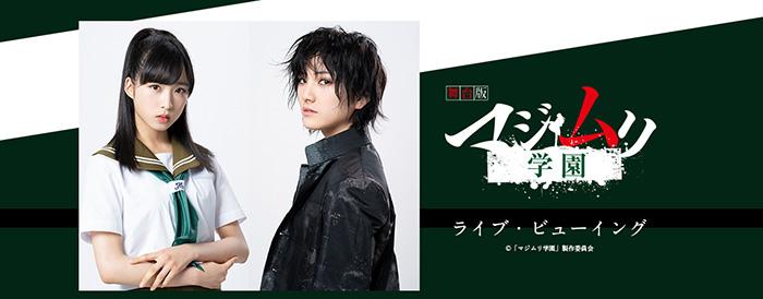 舞台版「マジムリ学園」ライブ・ビューイング開催決定!!