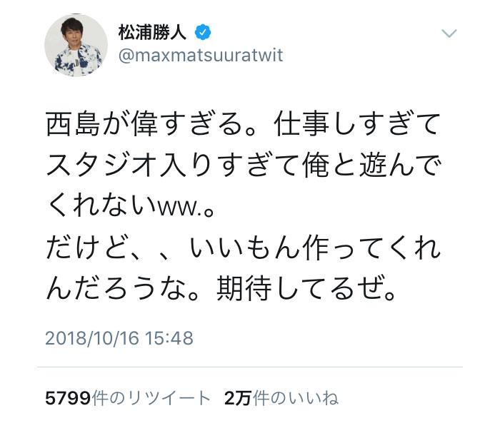 エイベックス・松浦会長、AAA・西島隆弘を気遣う。「西島が偉すぎる」コメントにファンから熱い思いが!
