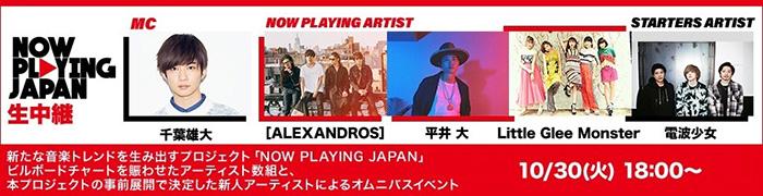 千葉雄大、[ALEXANDROS]、Little Glee Monster、平井大が出演「NOW PLAYING JAPAN LIVE vol.2」を全編生中継!!