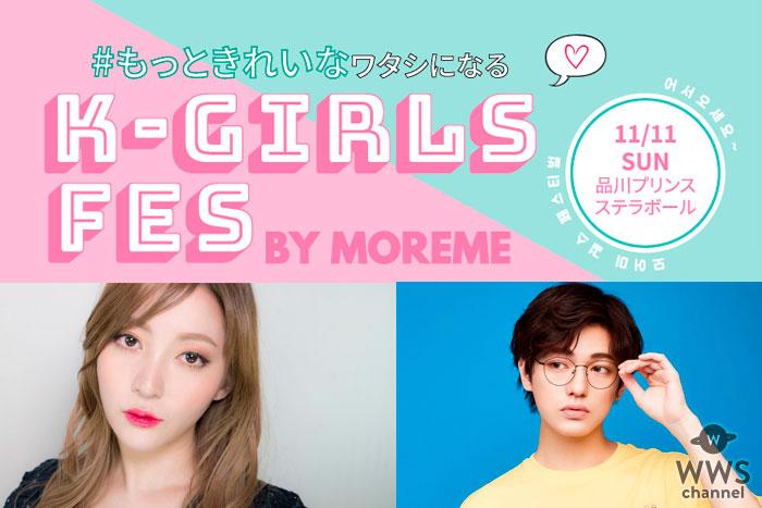 会社員A、こんどうようぢらが出演決定!韓国トレンドビューティー雑誌アプリ「MORE ME(モアミー)」、11/11(日)品川ステラボールにて「K-GIRLS FES by MORE ME Fall 2018」を開催決定!