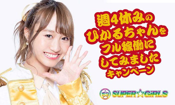 SUPER☆GiRLS(スパガ)の渡邉ひかるが、いよいよフル稼働開始!!