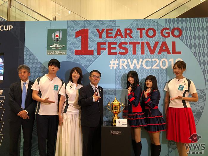 Sonar Pocket、愛知・名古屋でラグビーワールドカップ1年前イベント開催!