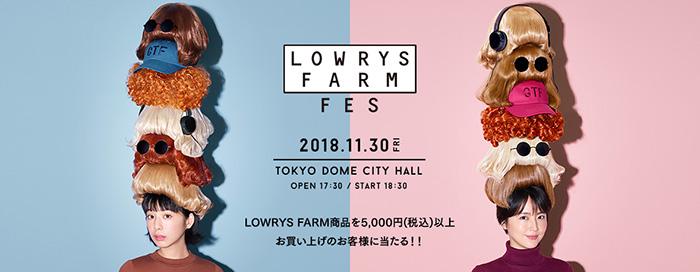 LOWRYS FARM 2018A/W クリエイティブ第3弾のイメージソングが岡村靖幸制作のオリジナル楽曲に決定!