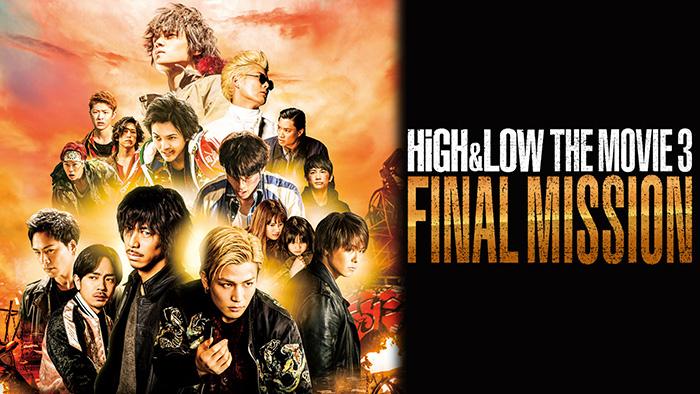 シリーズ最終章『HiGH&LOW THE MOVIE3 / FINAL MISSION』が dTVにて先行配信開始!さらに『HiGH&LOW』シリーズ過去作品も一挙見放題配信中!!