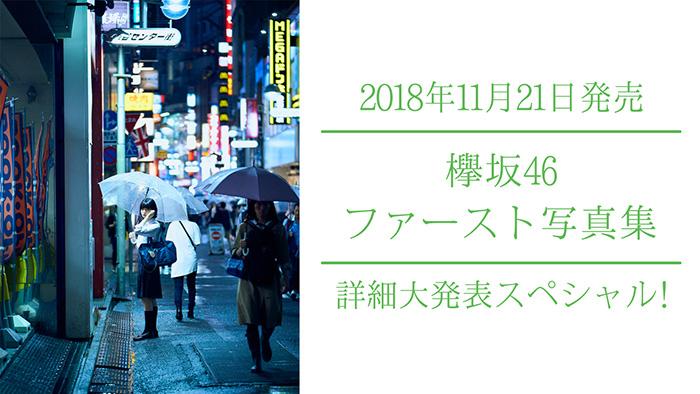 『欅坂46ファースト写真集』詳細大発表スペシャル!小池美波、長濱ねる、渡邉理佐が生出演!