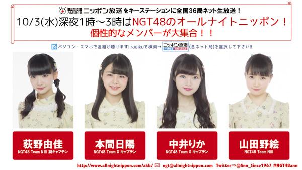 NGT48・荻野由佳・本間日陽らが『世界の人へ』リリース記念でANNに出演決定!