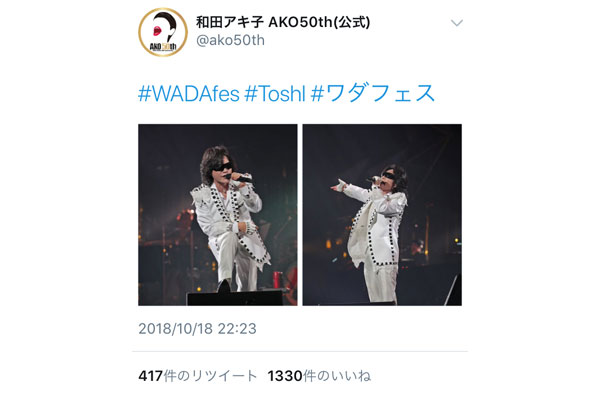 X JAPAN ToshIが「WADA fes」(和田フェス)のライブステージで熱唱!和田アキ子へ「底力と人間力を感じた」と敬意