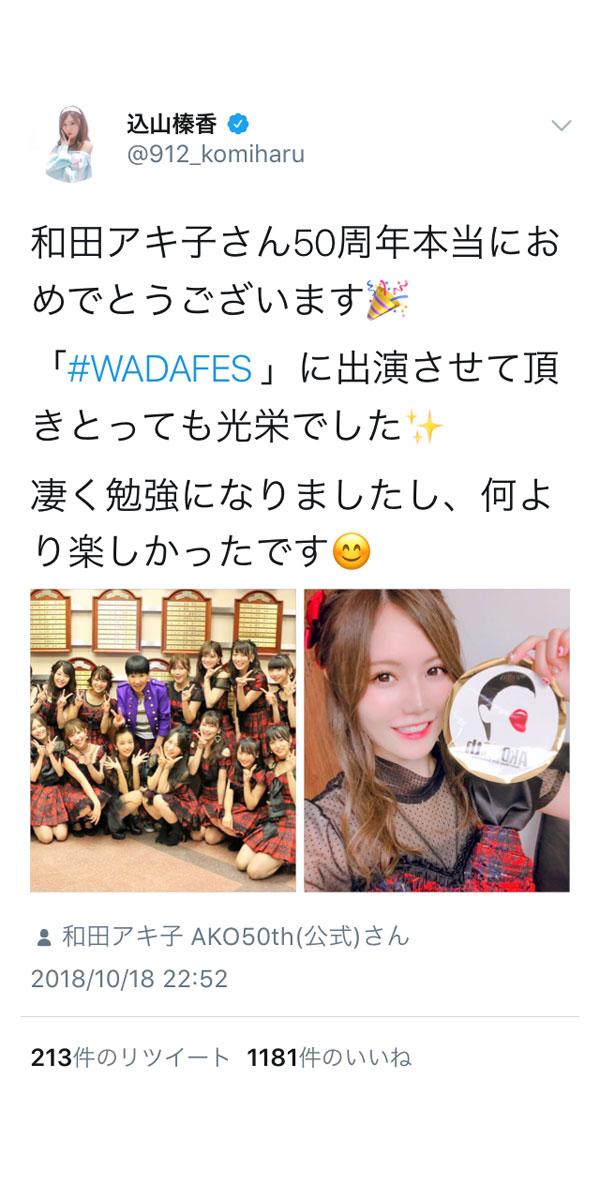 AKB48・込山榛香、板野友美、河西智美とのチームKツーショット公開!「最高の2ショットありがとうございます!」と歓喜の声!!