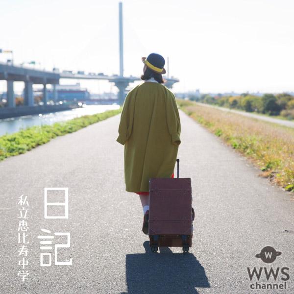エビ中、小林歌穂主演ドラマ主題歌 「日記」 を会場先行販売でリリース!!