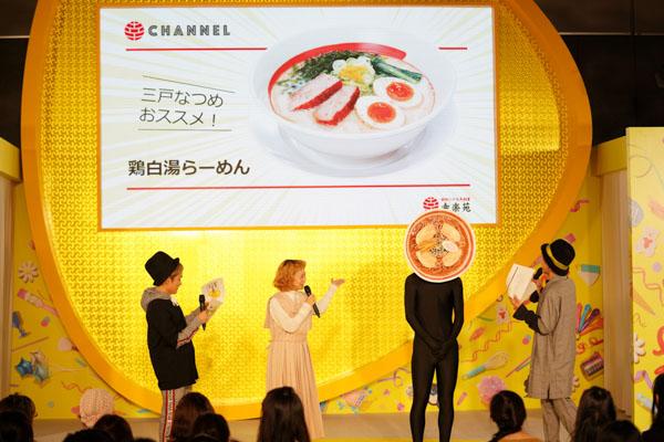 「Super! C CHANNEL 2018」幸楽苑ステージに三戸なつめが登場! TEMPURA KIDZがプロデュースする「めん☆ダンス」のコンテスト開催が発表!