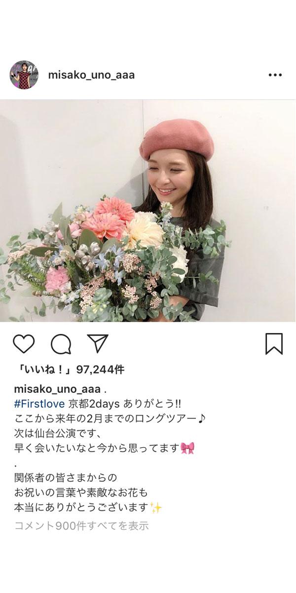 AAA・宇野美彩子がソロツアー1箇所目を終えてメッセージ投稿!「宇野実彩子の可愛いが詰まりに詰まったライブでした」とファン歓喜!
