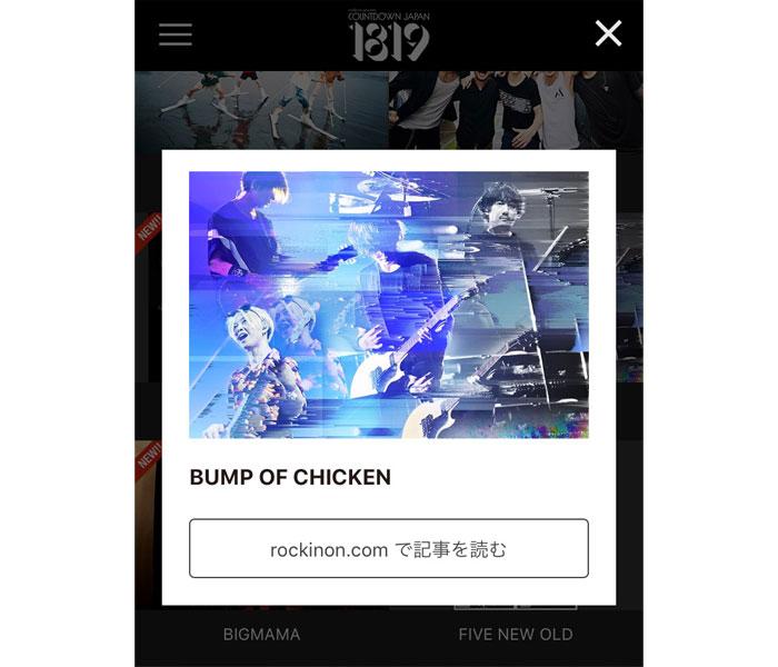 BUMP OF CHICKENが「COUNTDOWN JAPAN 18/19」に3年ぶりの出演決定!ファンから歓喜の声殺到!「競争率高そう」「仕事休んででも行きたい」