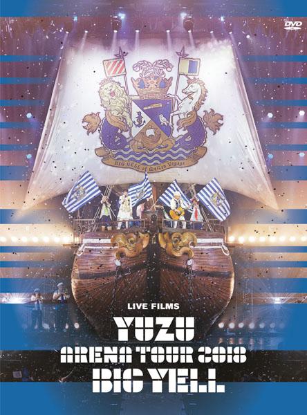 """ゆず、""""21 年目の大航海""""BIG YELL ツアーが映像化!追加公演の模様も特別収録した豪華パッケージで 12.19 発売!!"""