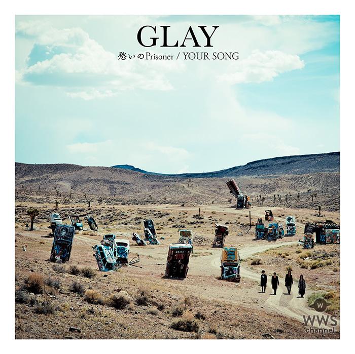 GLAYの新曲「愁いのPrisoner」がセブン-イレブンタイアップ曲に決定!さらに10月15日(月)より各サイトにて配信スタート!