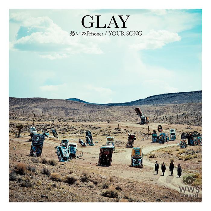 GLAY、1年ぶりとなるニューシングル「愁いのPrisoner/YOUR SONG」の発売を発表!