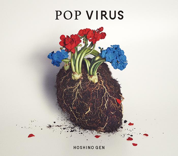 星野源、3年ぶりニューアルバム『POP VIRUS』発売!2月からは5大ドームツアー開催!!