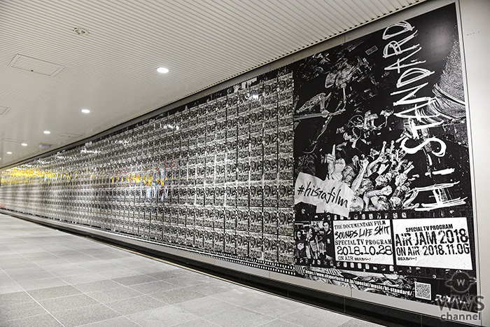 "Hi-STANDARDのキュメンタリー映画 、読む予告""Hi-STA ZINE ""を渋谷駅巨大ボードにて配布開始!"