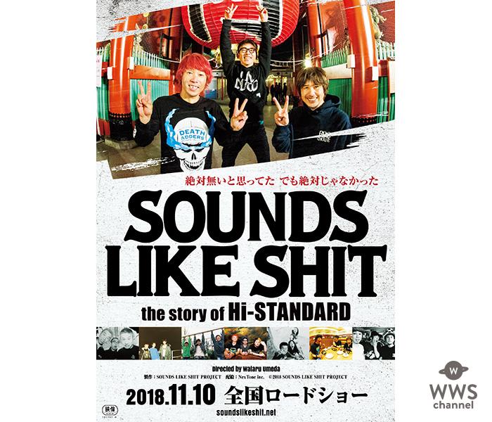 Hi-STANDARD、ドキュメンタリー映画 47都道府県, 約80館で上映決定!!メインビジュアル解禁!!