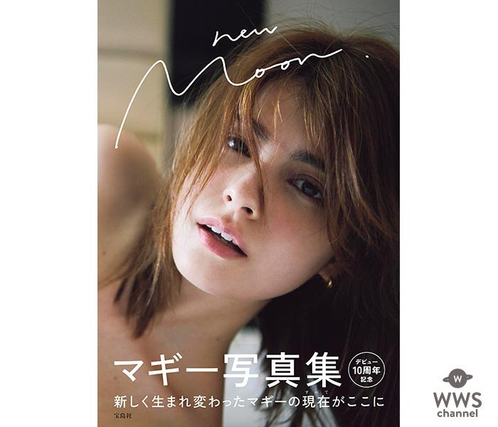 <お洒落エロ>大胆披露!マギー、3rd写真集の表紙と誌面カットが先行解禁!!