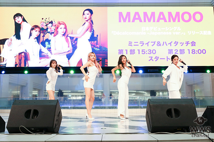 MAMAMOOが遂に日本デビュー! シングル「Décalcomanie –Japanese ver.-」発売イベントが大盛況!