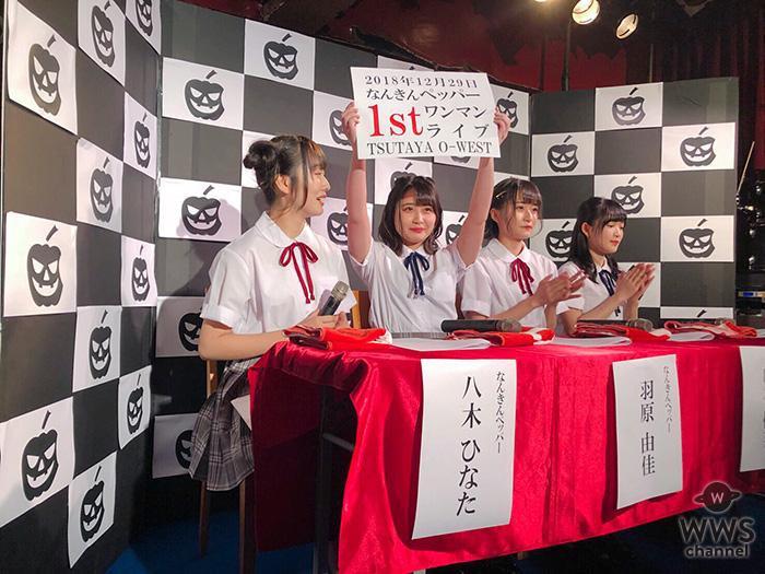 アイドル×YouTuber=iTuber「なんきんペッパー」が株式会社iTuubeを設立し、新たな女子高生社長が誕生!12月にはO-WESTにて1stワンマンライブ開催決定!!