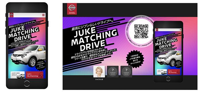 日産「JUKE MATCHING DRIVE」公開!りゅうちぇるとドライブが出来る…!?