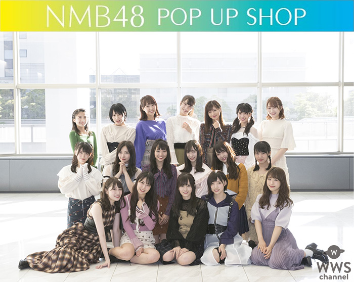 NMB48山本彩卒業シングル 19th Single「僕だって泣いちゃうよ」発売記念!10月16日(火)より『NMB48 POP UP SHOP』をオープン!