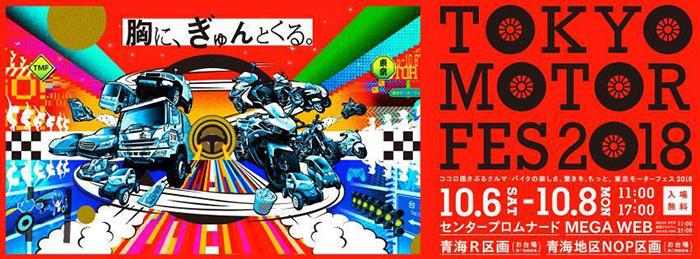 東京モーターフェス2018でTUBE・前田亘輝、ドリカム・中村正人、EXILE MAKIDAIがスペシャルトークショーを開催!