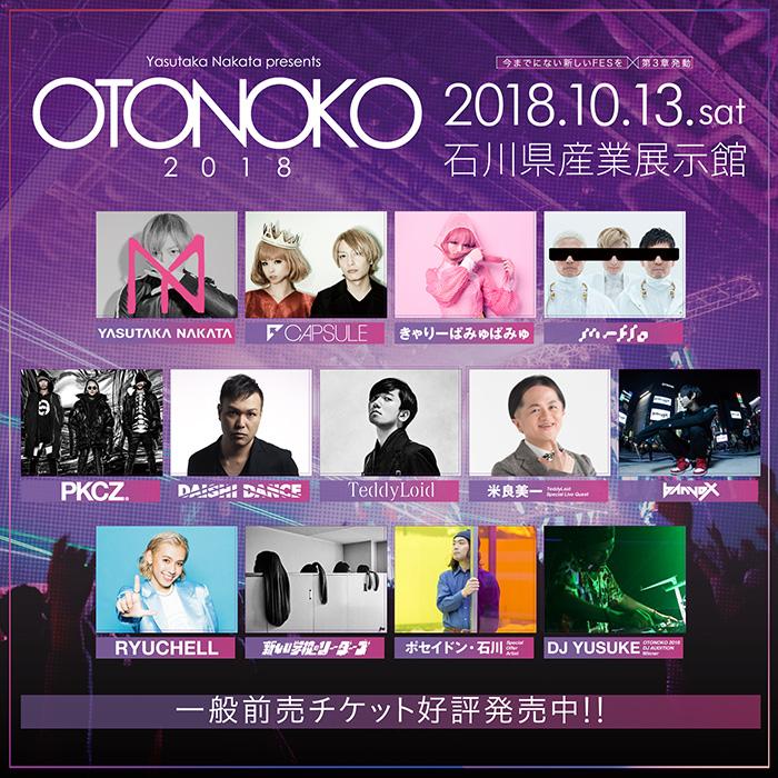 金沢で開催される中田ヤスタカプロデュースの音楽フェス「OTONOKO(オトノコ)」メインステージ全出演者発表! 毎年恒例の後夜祭も開催決定!