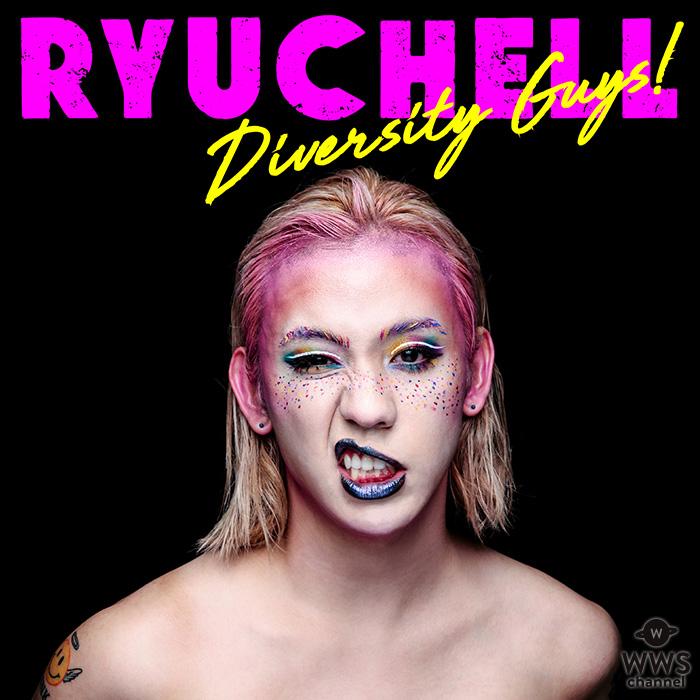 RYUCHELL 新曲「Diversity Guys!」にのせて、 メイクブランドNYXと再コラボしたハロウィンメイク動画を公開!新曲ジャケット写真では和製デヴィット・ボウイに!?