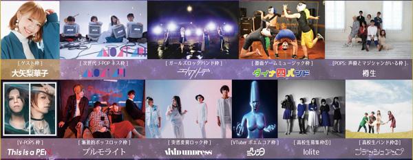 オールジャンル音楽フェス「Best Beautiful Booking」Vol.2、全11組を発表!元ベイビーレイズJAPAN、大矢梨華子が緊急参戦!