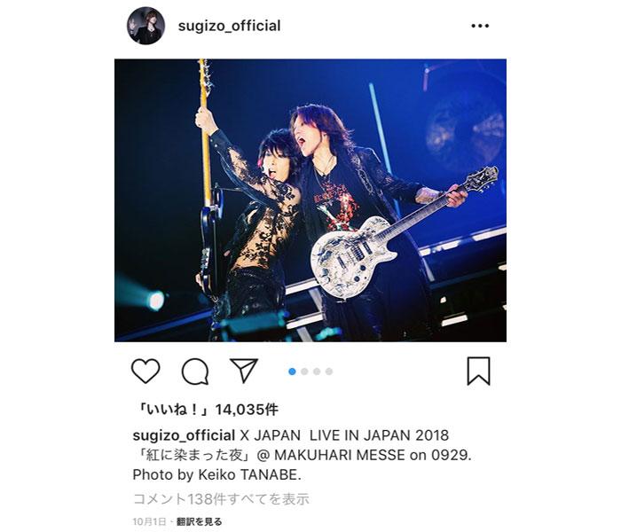 X JAPAN SUGIZOがHEATHと幕張での幻想的な2ショット公開!「二人の表情が最高」の声も!!
