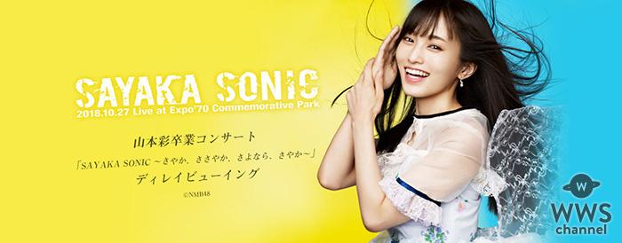 NMB48 山本彩卒業コンサート「SAYAKA SONIC ~さやか、ささやか、さよなら、さやか~」ディレイビューイング実施決定!