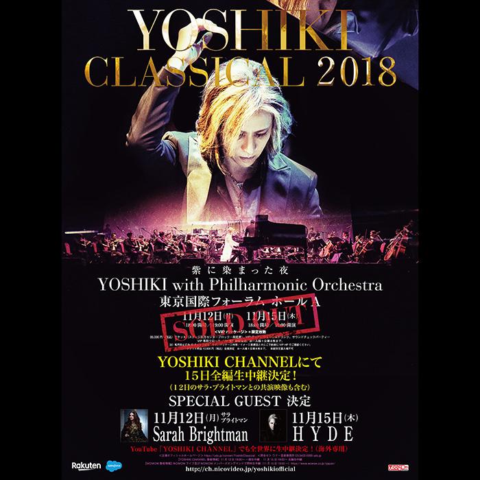「YOSHIKI CLASSICAL 2018」のスペシャルゲストとして11月12日にサラ・ブライトマンの出演が決定!15日にはHYDEも出演!!