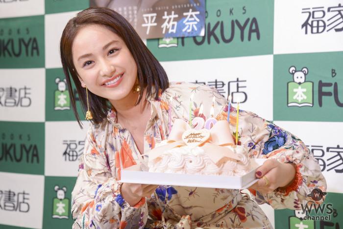 女優・平祐奈が20歳のサプライズに感激!写真集発売記念イベントを開催!!