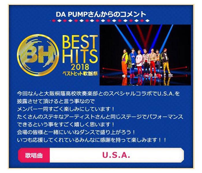 DA PUMPが「ベストヒット歌謡祭」に向けたコメントを発表!「一緒にいいねダンスで盛り上がろう!」<ベストヒット歌謡祭2018>