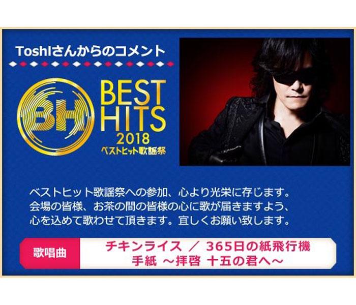 X JAPAN ToshIが『365日の紙飛行機』を歌唱決定!「心を込めて歌わせて頂きます」<ベストヒット歌謡祭2018>