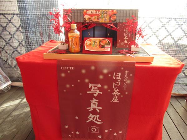 『雪見だいふく ほうじ茶』が11月5日に発売!ほうじ茶の味わいを存分に堪能できるアイスクリームで絶品!