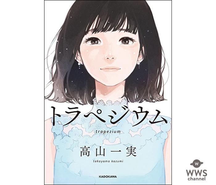 乃木坂46から初の小説家デビュー!高山一実『トラペジウム』11月28日(水)発売決定!