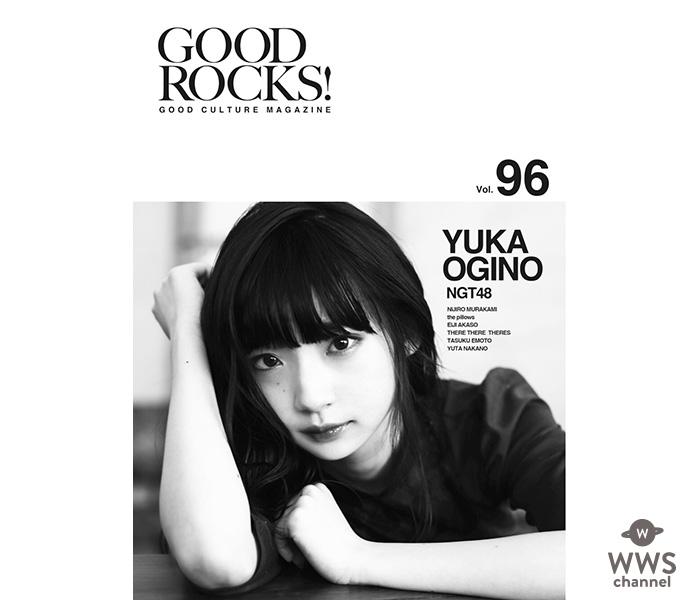 NGT48荻野由佳が「GOODROCKS!」表紙に登場! モノクロ写真で22ページの大特集!