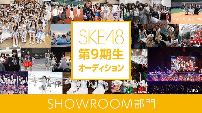SKE48第9期生オーディション SHOWROOM部門の開催が決定!11/27(火)より候補者たちが個人配信!