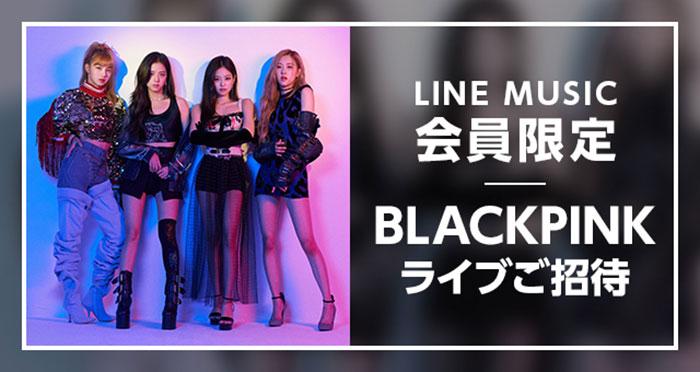 ガールズグループ「BLACKPINK」とのスペシャル企画、ジャパンツアー最終公演にLINE MUSIC会員限定20名を特別招待