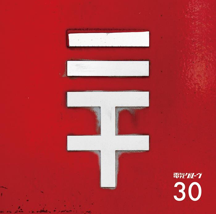 電気グルーヴ、結成30周年アルバム『30』トラックリスト公開!「Shangri-La」や「富士山」など代表曲のリメイクVer.が収録!!