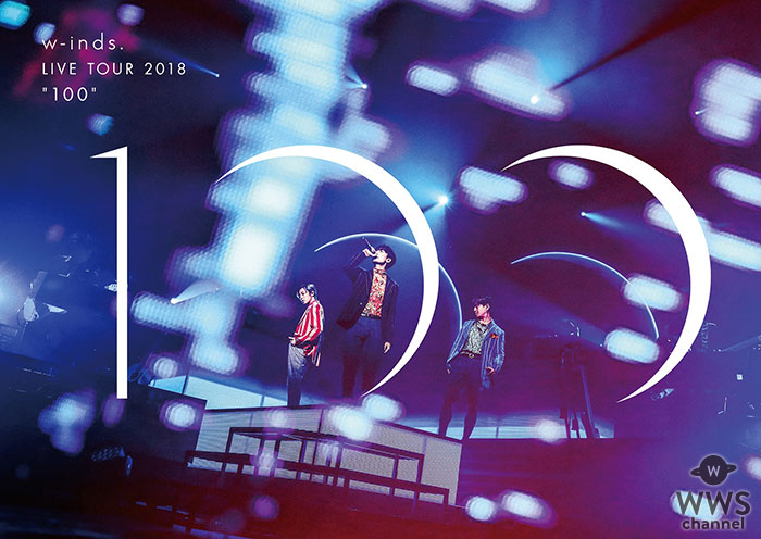 """w-inds.、12月12日(水)発売の「w-inds. LIVE TOUR 2018 """"100""""」DVD/Blu-ray、ビジュアル解禁及びトレーラーも公開!"""