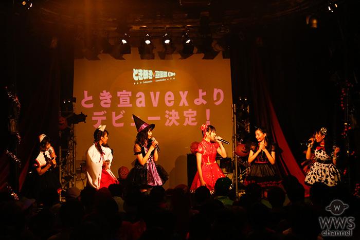 ときめき♡宣伝部がavexよりデビューを発表! 新曲「ドンフィクション」配信スタート! 来年4月にはシングルがリリース決定!!